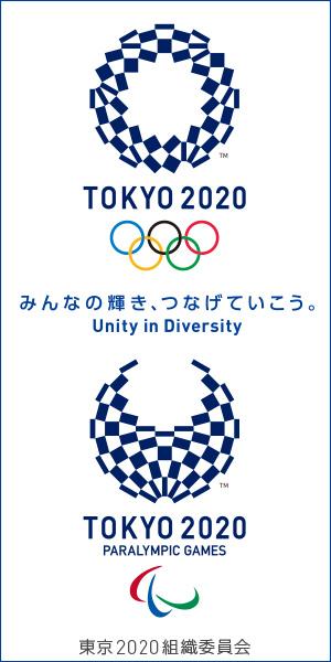 東京2020組織委員会
